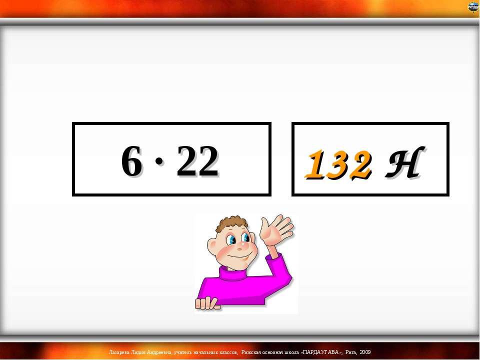 6 · 22 132 Н Лазарева Лидия Андреевна, учитель начальных классов, Рижская осн...