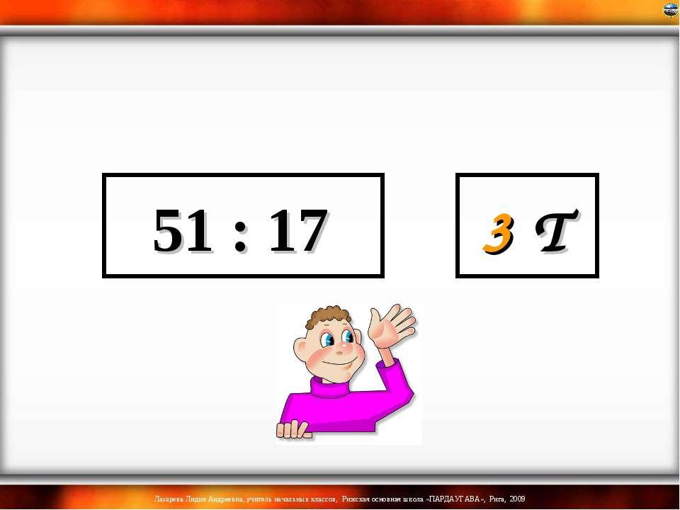 51 : 17 3 Т Лазарева Лидия Андреевна, учитель начальных классов, Рижская осно...