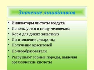 Значение лишайников Индикаторы чистоты воздуха Используется в пищу человеком ...