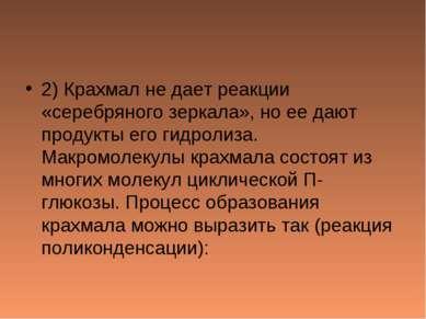 2) Крахмал не дает реакции «серебряного зеркала», но ее дают продукты его гид...