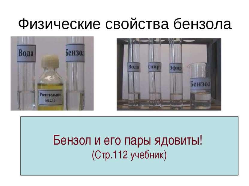 Физические свойства бензола Бензол и его пары ядовиты! (Стр.112 учебник)