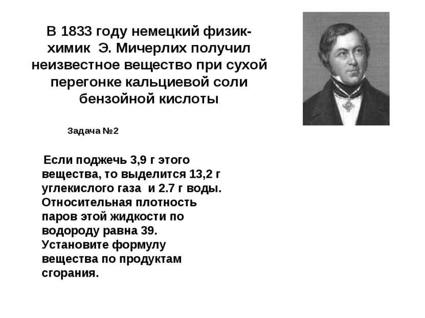 В 1833 году немецкий физик-химик Э. Мичерлих получил неизвестное вещество при...