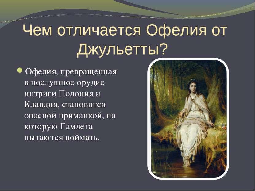 Чем отличается Офелия от Джульетты? Офелия, превращённая в послушное орудие и...