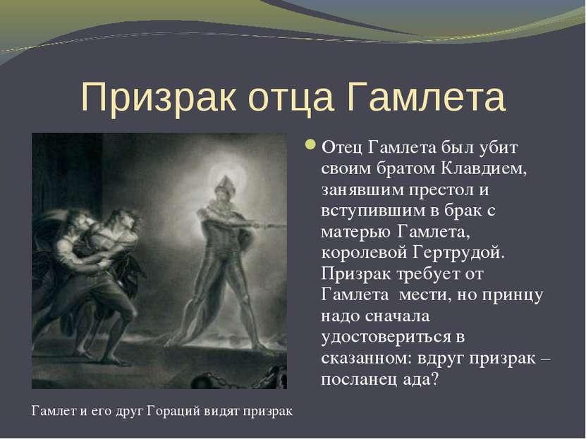 Призрак отца Гамлета Отец Гамлета был убит своим братом Клавдием, занявшим пр...