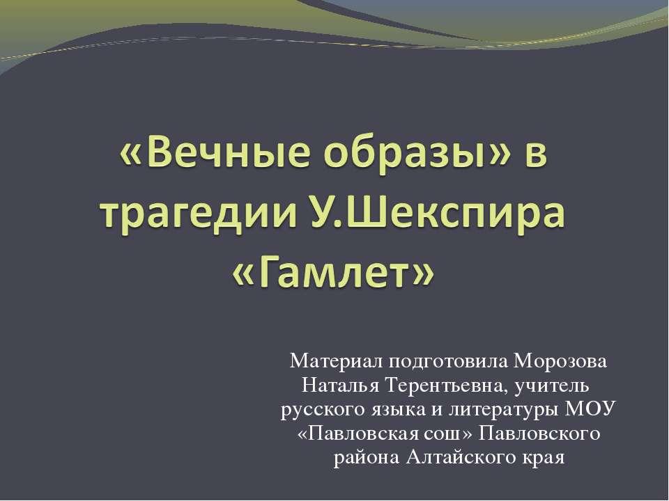 Материал подготовила Морозова Наталья Терентьевна, учитель русского языка и л...