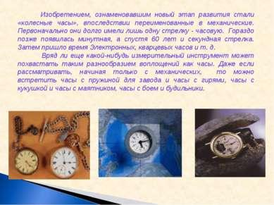 Изобретением, ознаменовавшим новый этап развития стали «колесные часы», впосл...