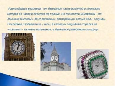 Разнообразие размеров - от башенных часов высотой в несколько метров до часов...