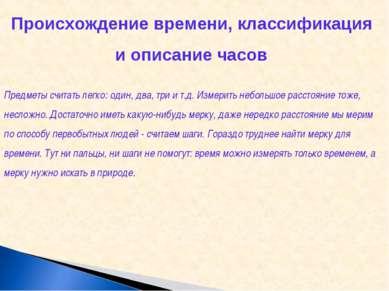Происхождение времени, классификация и описание часов Предметы считать легко:...
