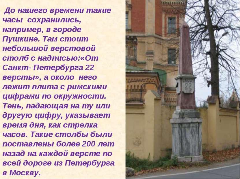 До нашего времени такие часы сохранились, например, в городе Пушкине. Там сто...