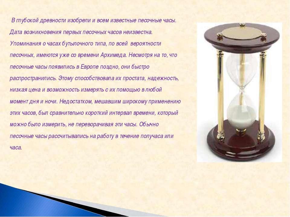 В глубокой древности изобрели и всем известные песочные часы. Дата возникнове...