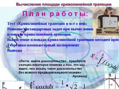 Тест «Криволинейная трапеция и всё о ней» Решение нестандартных задач при выч...