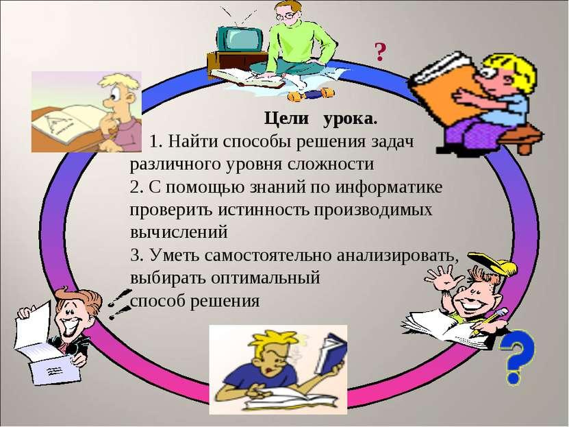 Цели урока. 1. Найти способы решения задач различного уровня сложности 2. С п...
