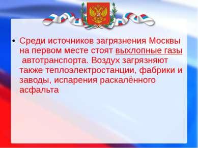 Среди источников загрязнения Москвы на первом месте стоятвыхлопные газыавто...