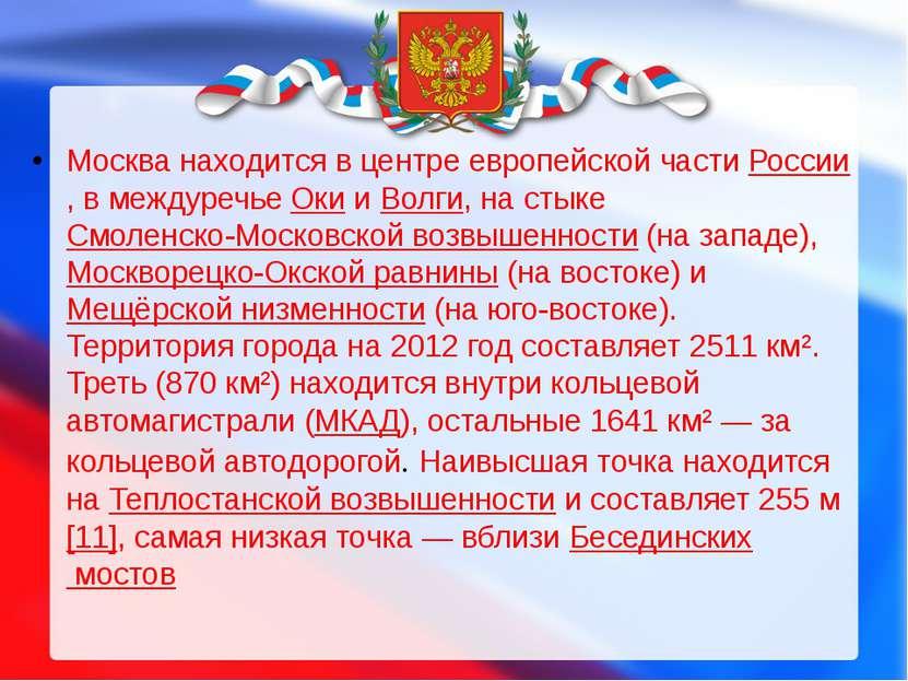 Москва находится в центре европейской частиРоссии, в междуречьеОкииВолги,...