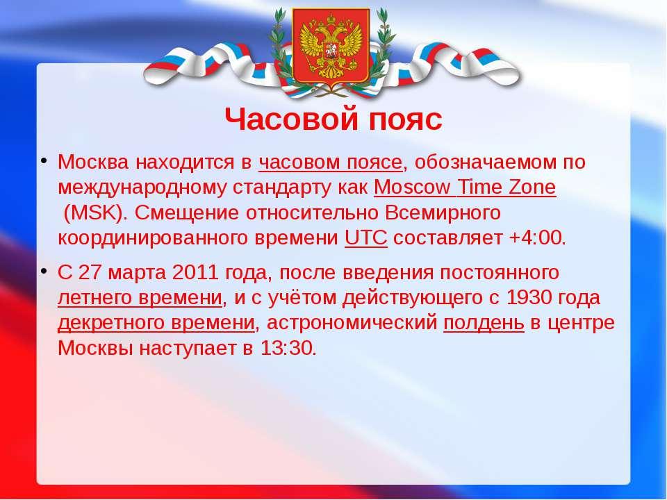 Часовой пояс Москва находится вчасовом поясе, обозначаемом по международному...