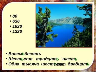 80 636 1620 1320 Восемьдесят Шестьсот тридцат шесть Одна тысяча шест двадцать...