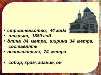 строительство, 44 года открыт, 1889 год длина 84 метра, ширина 34 метра, сост...