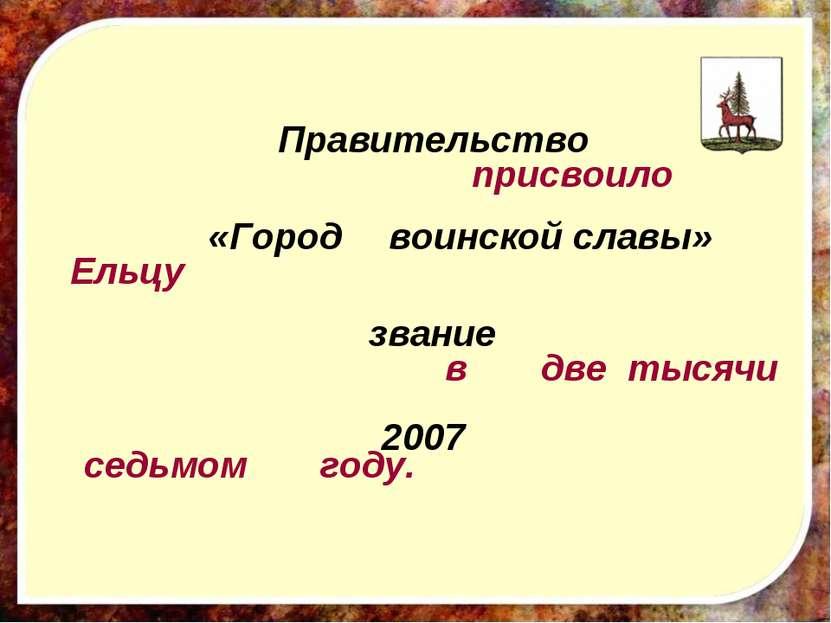 присвоило Ельцу Правительство в звание 2007 две тысячи седьмом году. «Город в...