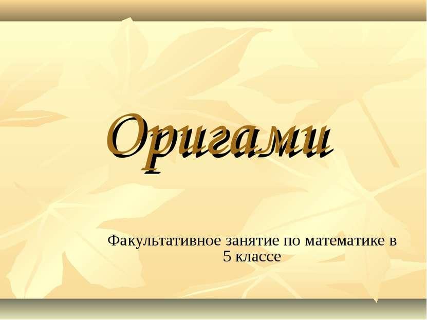 Оригами Факультативное занятие по математике в 5 классе