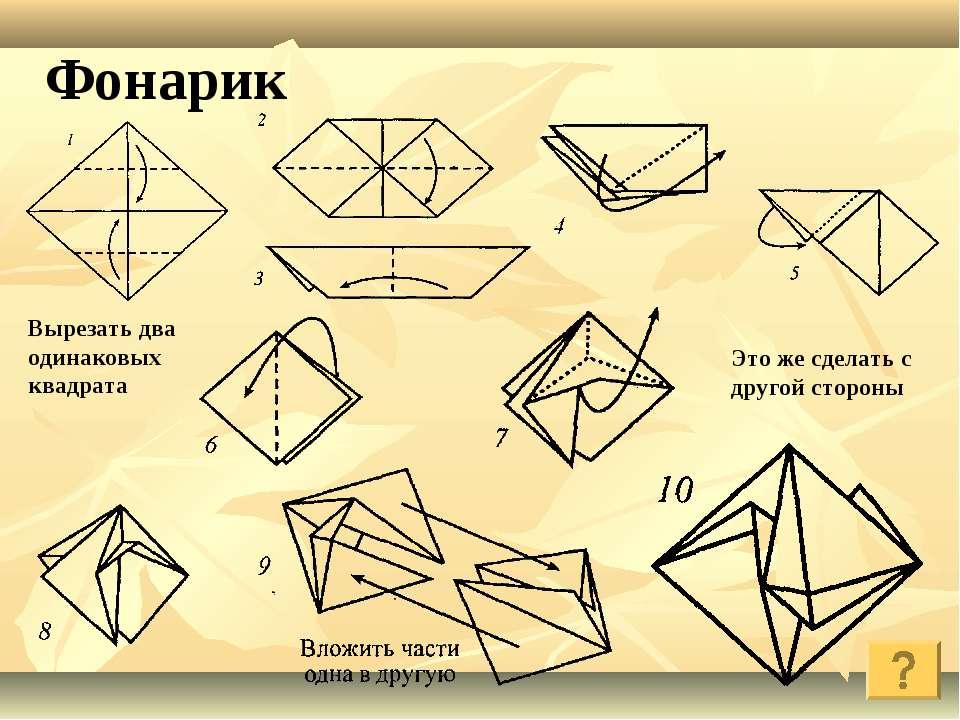 Фонарик Вырезать два одинаковых квадрата Это же сделать с другой стороны