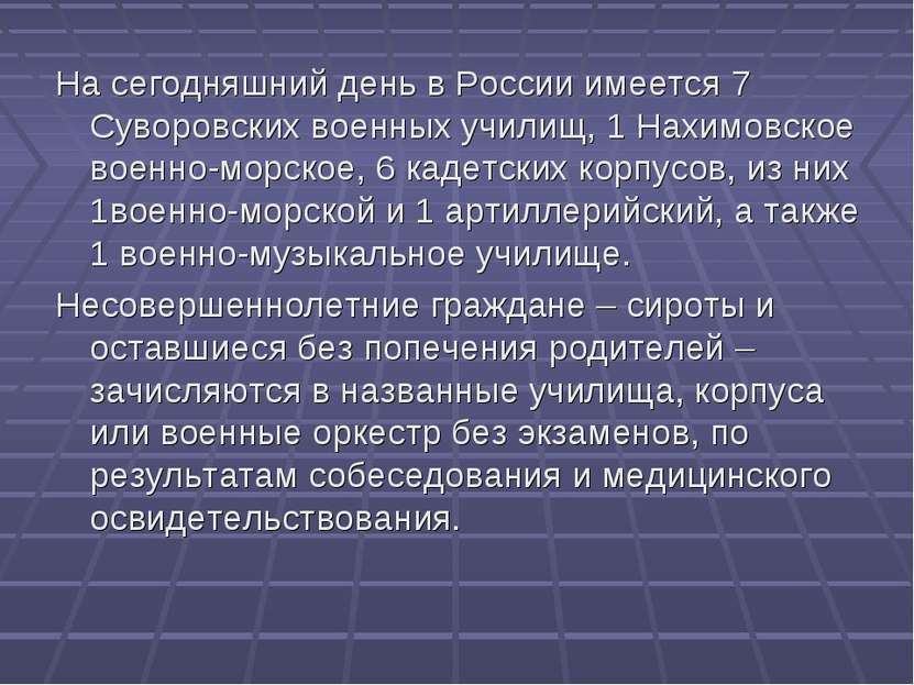 На сегодняшний день в России имеется 7 Суворовских военных училищ, 1 Нахимовс...