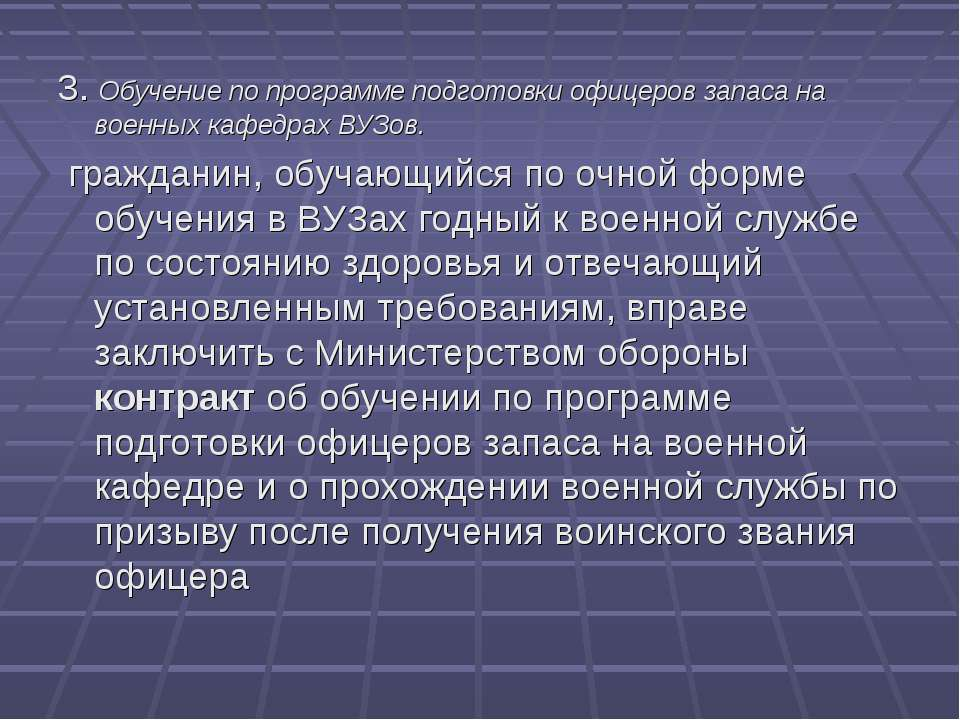 3. Обучение по программе подготовки офицеров запаса на военных кафедрах ВУЗов...