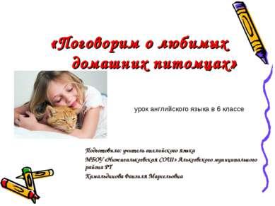 «Поговорим о любимых домашних питомцах» Подготовила: учитель английского язык...