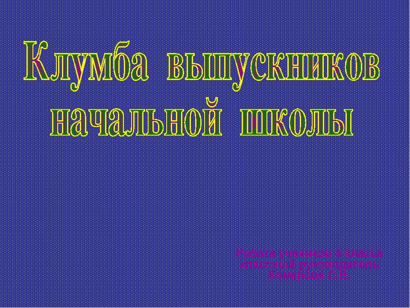 Работа учеников 4 класса классный руководитель Комарова С.В.
