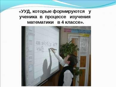 «УУД, которые формируются у ученика в процессе изучения математики в 4 классе».