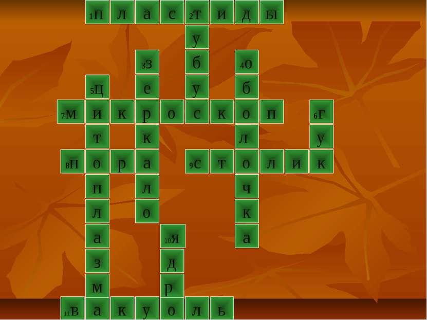 1п д ы л 2т с а и 3з е к р к и п о 7м о с к 5ц л л о т а и 8п р 9с к 4о у а м...