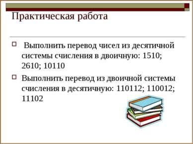 Практическая работа Выполнить перевод чисел из десятичной системы счисления в...