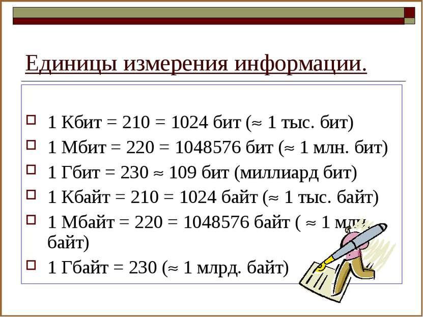 Единицы измерения информации. 1 Кбит = 210 = 1024 бит ( 1 тыс. бит) 1 Мбит = ...