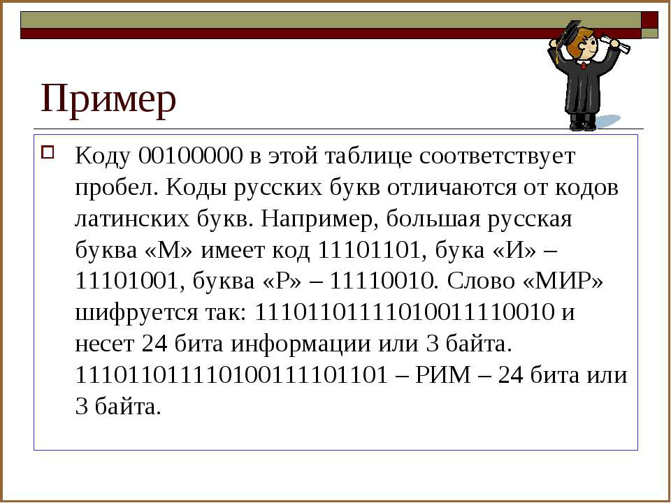 Пример Коду 00100000 в этой таблице соответствует пробел. Коды русских букв о...