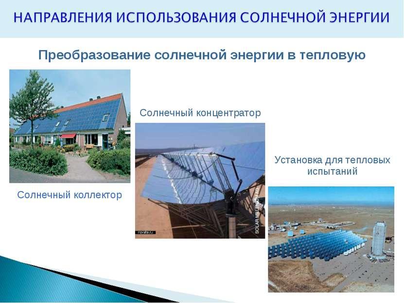 Преобразование солнечной энергии в тепловую Солнечный коллектор Солнечный кон...