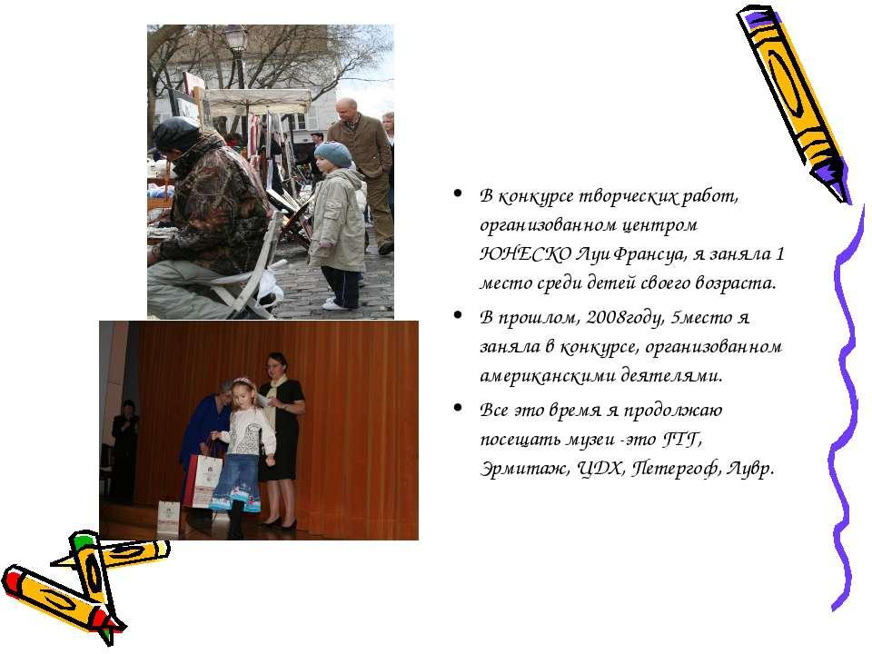 В конкурсе творческих работ, организованном центром ЮНЕСКО Луи Франсуа, я зан...