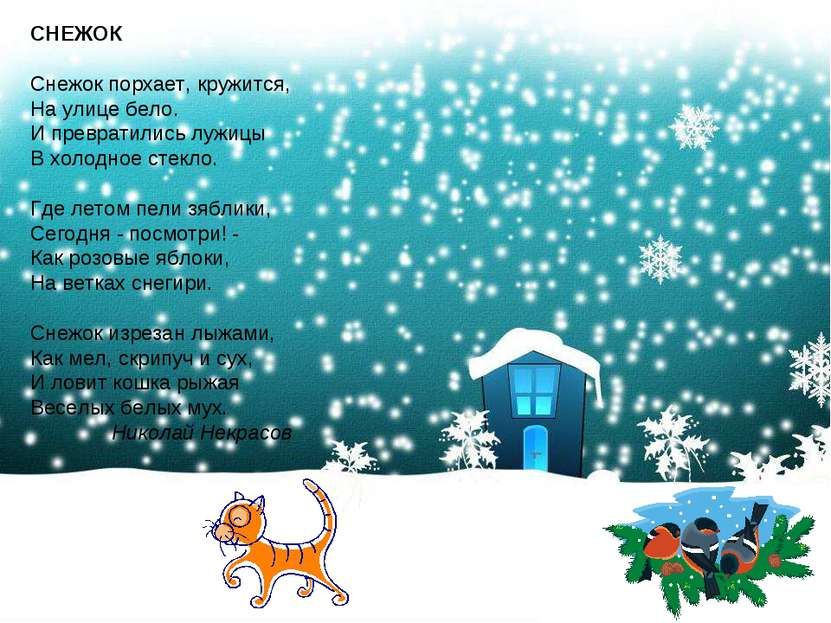 СНЕЖОК Снежок порхает, кружится, На улице бело. И превратились лужицы В холод...