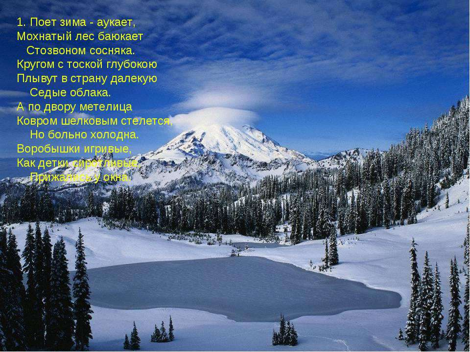 1. Поет зима - аукает, Мохнатый лес баюкает Стозвоном сосняка. Кругом с тоско...