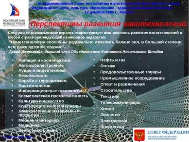 Перспективы развития нанотехнологий. Координационный Совет по развитию наноте...