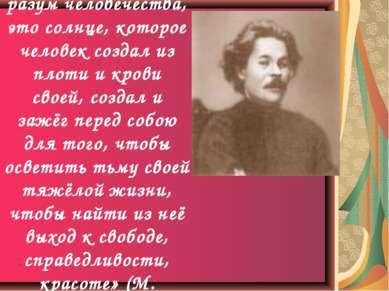 «Наука – высший разум человечества, это солнце, которое человек создал из пло...