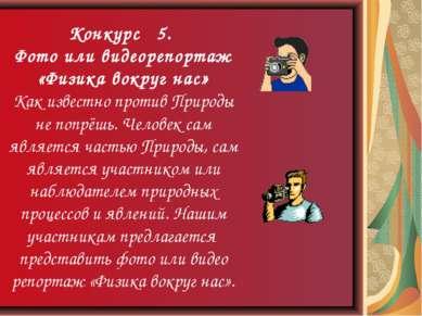 Конкурс 5. Фото или видеорепортаж «Физика вокруг нас» Как известно против При...