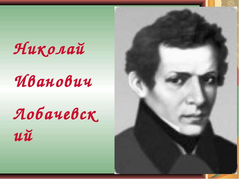 Николай Иванович Лобачевский
