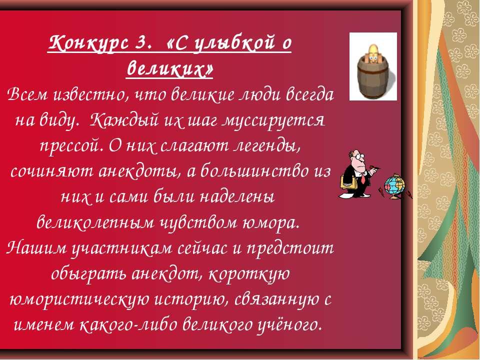 Конкурс 3. «С улыбкой о великих» Всем известно, что великие люди всегда на ви...
