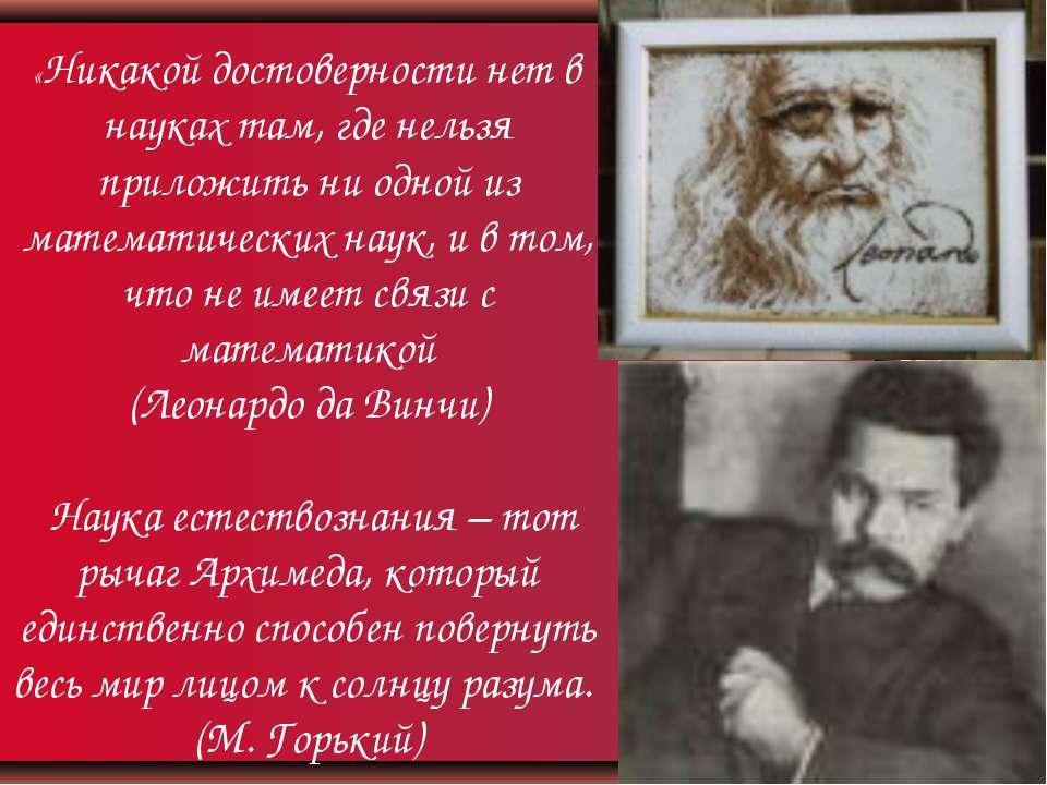 «Никакой достоверности нет в науках там, где нельзя приложить ни одной из мат...
