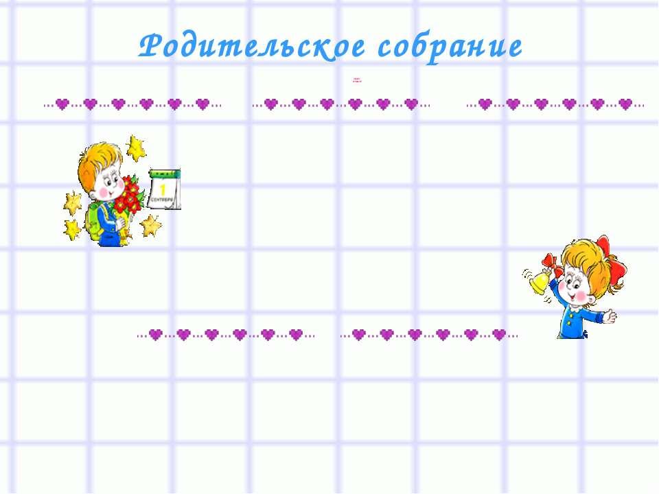 СКОРО В ШКОЛУ Родительское собрание