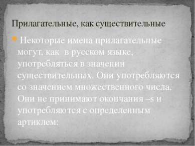 Некоторые имена прилагательные могут, как в русском языке, употребляться в зн...