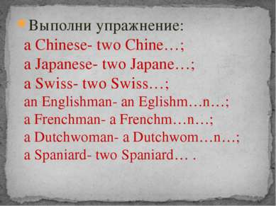 Выполни упражнение: a Chinese- two Chine…; a Japanese- two Japane…; a Swiss- ...