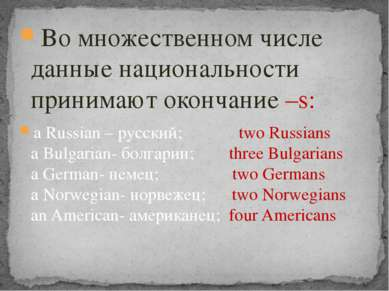 Во множественном числе данные национальности принимают окончание –s: a Russia...