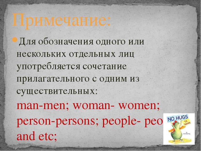 Для обозначения одного или нескольких отдельных лиц употребляется сочетание п...