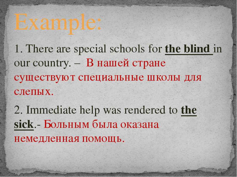 1. There are special schools for the blind in our country. – В нашей стране с...