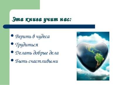 Эта книга учит нас: Верить в чудеса Трудиться Делать добрые дела Быть счастли...